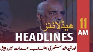 ARY News Headlines | Khursheed Shah produced before Accountability court Sukkur | 11AM | 21 Oct 2019