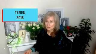 ТЕЛЕЦ ♉ гороскоп на 2018 год от Olga