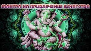 Download Мощная аффирмация для привлечения богатства. Мантра Ганеша на деньги. Ganesh Mantra money Video