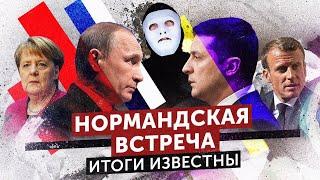 Путин и Зеленский. Итоги встречи в Нормандском формате | Быть Или