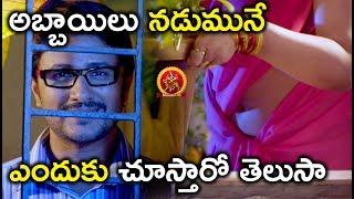 అబ్బాయిలు నడుమునే ఎందుకు చూస్తారో తెలుసా - Latest Telugu Movie Scenes