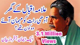 Allamah Iqbal K Mehmaan Aadhi Raat Ko Aaye | Wo Kon Thay? | Emaan Aafroz Waqiya