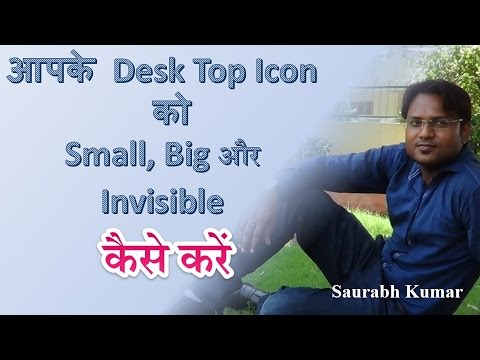 Make Your Desktop Icon Small Big or Invisible (Hindi)