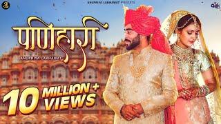 PANIHARI | New Rajasthani Song 2019 || Anupriya Lakhawat || Kapil Jangir || Ashish & Aastha पणिहारी