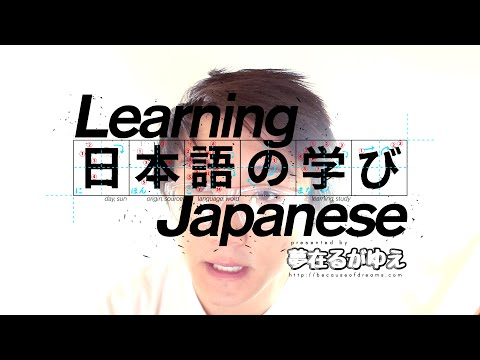 「Learn Japanese」 How-to use Quotations (Direct and Indirect Quotations) pt. 1 of 2