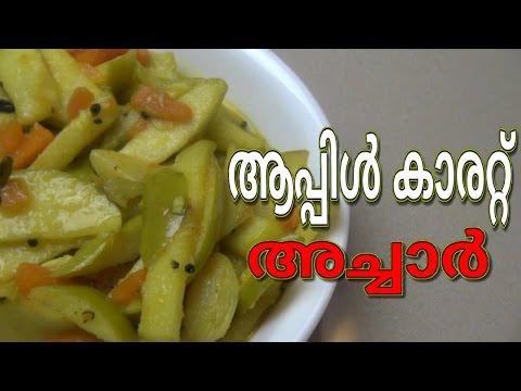 Apple Carrot Achar | Healthy Apple Carrot Pickle | Kerala Healthy Pickles