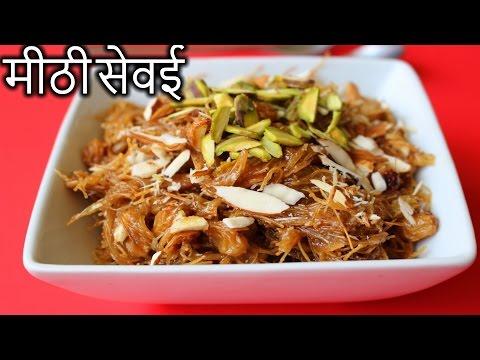 Meethi Sewai in HINDI | Meethi Seviyan Recipe | How to Make Meethi Sewai in Hindi | Nehas Cookhouse