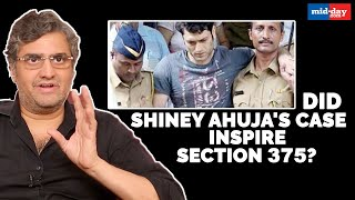 Did Shiney Ahuja's case inspire section 375?