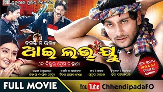 I LOVE YOU 2004 | Odia Superhit Movie | 720p HD | Anubhab Mohanty, Namrata Thapa