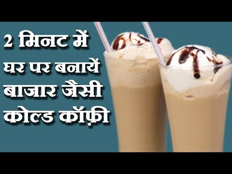 Cold Coffee with Ice Cream कोल्ड कॉफ़ी विथ आइसक्रीम - Cold Coffee Recipe in Hindi by Sameer Goyal