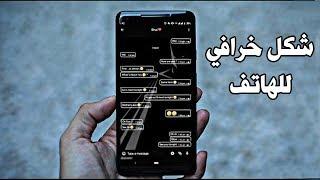 تطبيق رهيب يقوم بتغير شكل الهاتف بالكامل  - افضل تطبيقات 2019