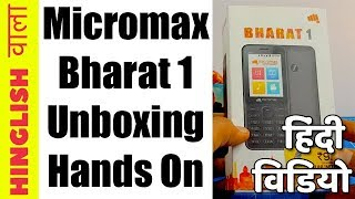 Hindi- Micromax Bharat 1 Unboxing, Features, Camera Test, Whatsapp Support & More