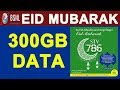Bsnl Launches Eid Mubarak prepaid stv 786 plan offers 300 GB Data and Unlimited Calling