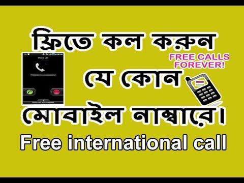 Free কল করুন  যে কোন মোবাইল নাম্বারে How To Call All Country Free Free Call International
