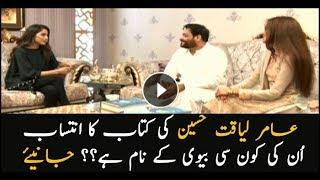 Know interesting details about Amir Liaquat