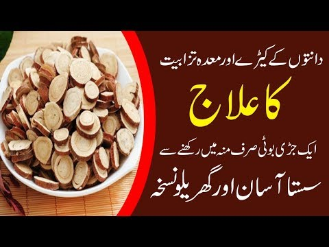 Mulethi Powder & Mulethi ki Jard Ky faiday  |  liquorice powder Benefits  | ملیٹھی کی جڑ  کے فائدے