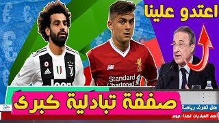 عاجل: جماهير أياكس تهاجم ريال مدريد😡 صفقة تبادلية بين محمد صلاح وديبالا😱
