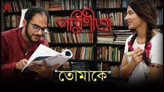 Tomake Lyrics (তোমাকে) Shreya Ghoshal | Parineeta