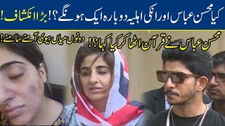 Watch: Mohsin Abbas Haider and His Wife