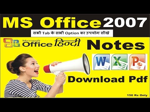 Download MS Office 2007 ( Word , Excel, Powerpoint ) All option Notes in PDF