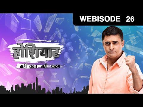 Hoshiyar…Sahi Waqt Sahi Kadam   होशियार...   Episode 26    March 19, 2017   Webisode