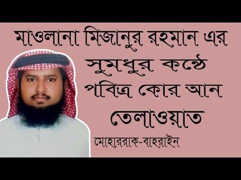Surah Al Hashr (Last 7 Verses) Heart Touching Quran Recitation By Mijanur Rahman