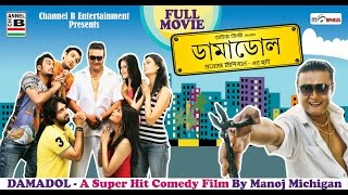 Damadol Bengali Full Movie , ডামাডোল , Comedy , Saswata , Samadarshi , Saheb , Rajdeep , Priyanka