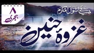 غزوہ حنین , Maulana Mohammad Idress, Pashto Islami Bayanona
