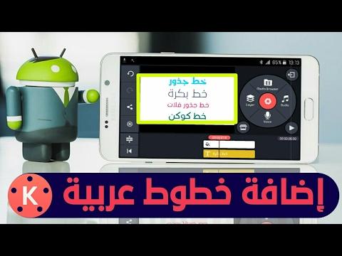 إضافة خطوط عربية لبرنامج كينماستر | add arabic fonts to kinemaster