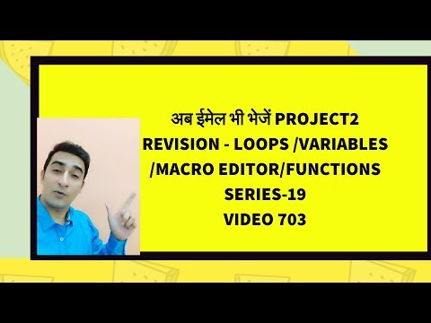Email Excel files with Total - VBA Functions Hindi Sereis 19 - Video 703