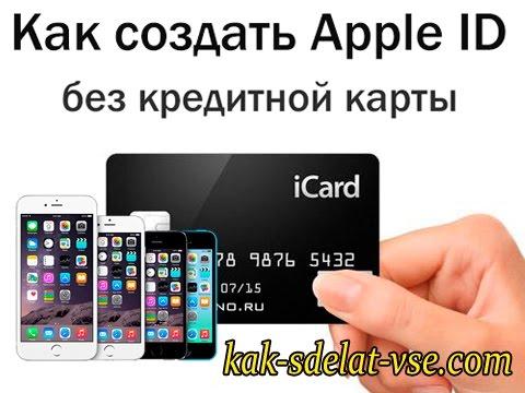 Kак создать Apple Id на айфоне? (Iphone,Ipad,iPod touch).