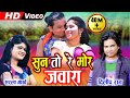Download  Dilip Ray | Sarla Gandharw | Cg Karma Song | Sun To Re Mor Jawara | New Chhattisgarhi Geet |HD Video MP3,3GP,MP4