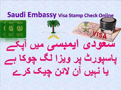How to Check Saudi Embassy Stamp New Visa on Passport or Not Check Online on Passport Number