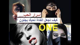 سكس و جنس عربي - كيف تجعل الفتاة تحبك بجنون ؟ أسرار الحب ...