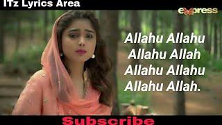 Allah Hu Allah Lyrics Video | Ehed e Ramzan |  Aima Baig,Imran