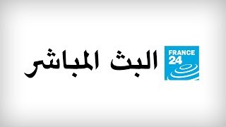 #x202b;فرانس 24 البث المباشر – الأخبار الدولية على مدار الساعة#x202c;lrm;