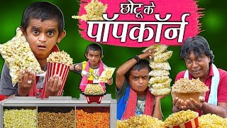 CHOTU KE POPCORN | छोटू के पॉपकॉर्न | Khandesh Hindi Comedy | Chotu Dada Comedy Video