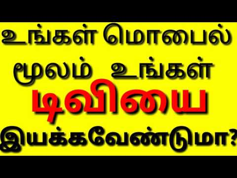 Tv remote app for android in tamil |