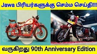 ஜாவா பிரியர்களுக்கு சூப்பரான செய்தி   Jawa Anniversay Edition   Jawa 90th Anniversary