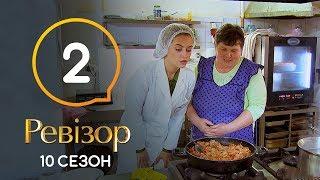 Ревизор 10 сезон – Львов – 14.10.2019
