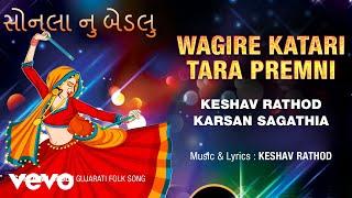 Wagire Katari Tara Premni - Full Song | Sonla Nu Bedlu | Keshav Rathod | Karsan Sagathia