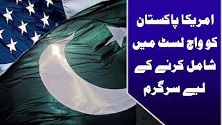 امریکا پاکستان کو واچ لسٹ میں شامل کرنے کے لیے سرگرم