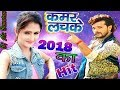 2018 में Dj पर यही  Bhojpuri Vibrate  Song चल रहा है    Gajabe Kamar Lachake    Dj Ms Banaras