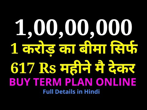1 करोड़ का बीमा (Term Plan) सिर्फ 617 Rs Monthly मै | Online | Term Plan | Full Details in Hindi |