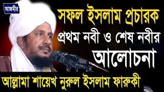 প্রথম নবী ও শেষ নবী আলোচনা    Allahma Nur Islam Faruki   Bangla Waz   Azmir Recording   2017