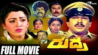 Rudra – ರುದ್ರ| Kannada Full HD Movie | FEAT.Vishnuvardhan, Kushbu