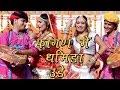 Rajasthani Popular Fagan Song | Fagan Mein Dhamida Udhe | Full Video Song | Marwadi Fagun Songs 2019