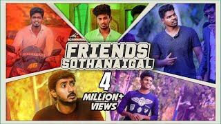Friends Sothanaigal ft. Tinder   Sothanaigal