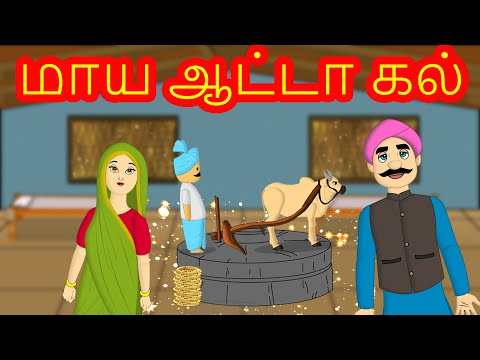 Xxx Mp4 மாய ஆட்டா கல் Magical Grinder Bed Time Stories For Kids Tamil Fairy Tales Tamil Moral Stories 3gp Sex