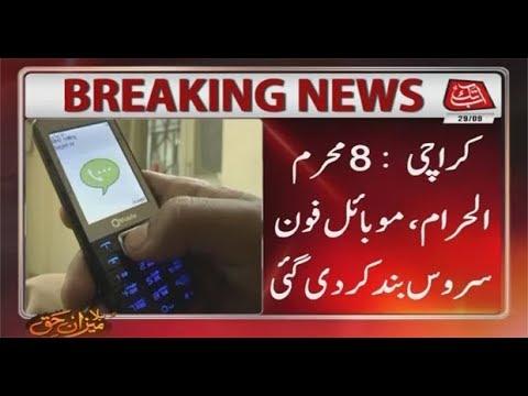 Karachi: Mobile Phone Service Blocked In Cities On Muharram 8th